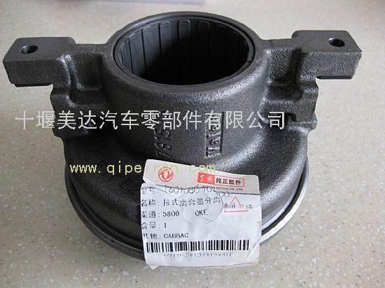 雷诺拉力式离合器分离轴承总成 东风纯正配件1601080 t0500
